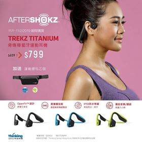 圖片 AfterShokz Trekz Titanium AS600